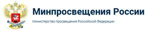 logo min prosvechenija edu gov ru